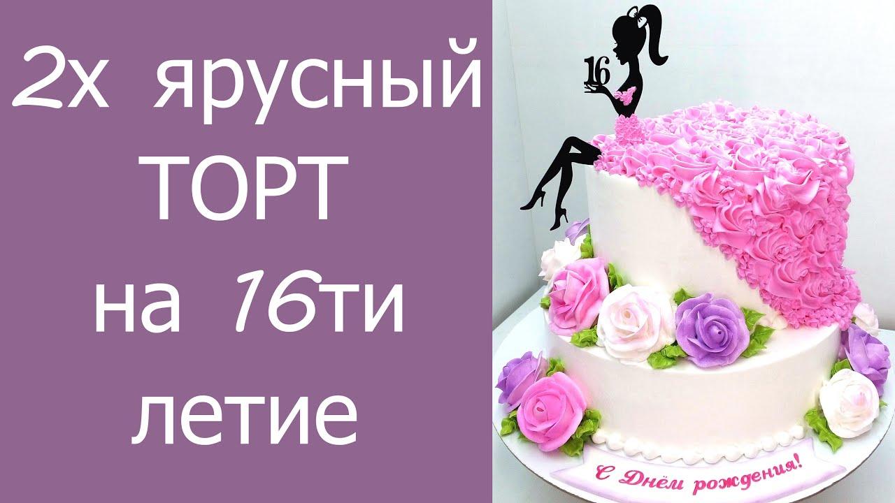 Торт на 16 лет(крем БЗК). /Cake for 16 years(protein custard).