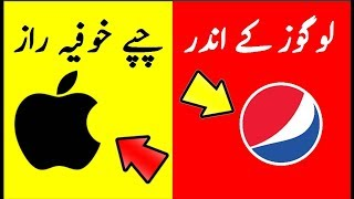 10 Famous Logos With Secret Messages In Urdu/Hindi