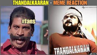 Thandalkaaran| NGK first single Meme Reaction | Suriya | Yuvan Shankar Raja | Selvaraghavan