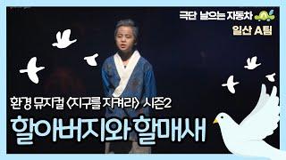 """어린이 환경 뮤지컬 """"할아버지와 할매새&quo…"""