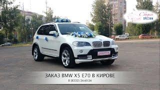 Свадебное авто BMW X5 E70 | Аренда, заказ, прокат | Свадьба Престиж Киров