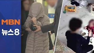 아동학대 아이돌보미 경찰 조사…