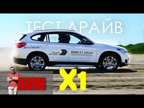 BMW X1 дизель - КАК ЕДЕТ ✈ СКОЛЬКО СТОИТ - тест драйв Александра Михельсона #AVM