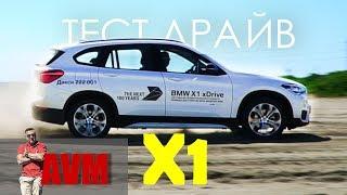 BMW X1 дизель КАК ЕДЕТ  СКОЛЬКО СТОИТ тест драйв Александра Михельсона AVM