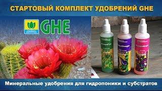 видео Удобрения для гидропоники