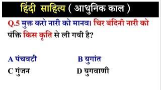 हिंदी साहित्य आधुनिक काल से 15 महतवपूर्ण प्रश्न उत्तर (very important questions)-Gk sansar