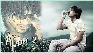 Индийский фильм Арья 2 (2009)