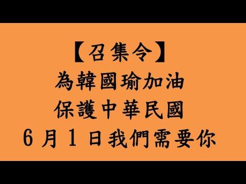 【召集令】為韓國瑜加油 保護中華民國 6月1日我們需要你