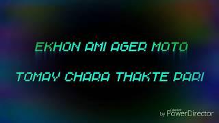 Ekhon ami onek valo | tasrif khan | Kureghor| lyric | editor Arafat |
