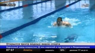В Актобе открылся Центр водных видов спорта