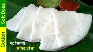 रुई जितनी सॉफ्ट डोसा /Bazaar jaisa Super Soft Dosa Recipe /How to make Soft Dosa /Dosa recipe