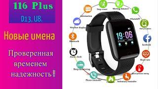 Смарт-часы (D13)  (U8) 116 plus . Полный Обзор. Фитнес браслет. Smart Watch.
