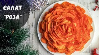 Рождественские рецепты 2020 - салат Роза с чипсами / курицей