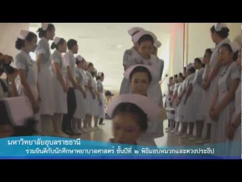 วันพยาบาลแห่งชาติ2555 ที่ ม.อุบลฯ