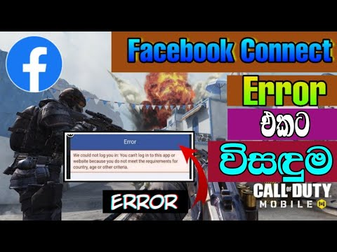 Call Of Duty Mobile Facebook Account Not Login Problem Fixed - ( මේකනම් වටිනවා සත්තයි🙊 ) 🇱🇰