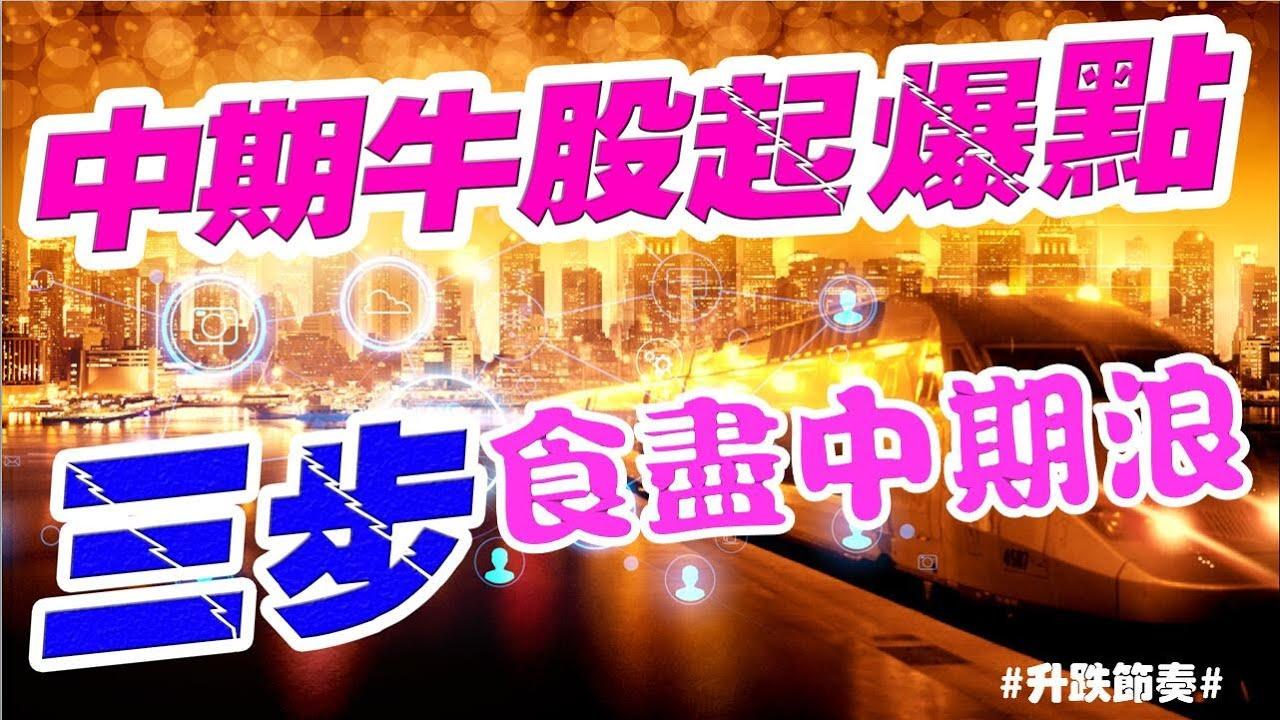 # 下周恒指分析#中期牛股起爆點#騰訊控股#小米#美團#香港電視#三步食盡中期浪# 股票入門#股票分析|#短線爆 ...