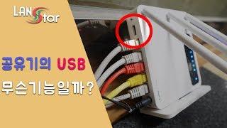 와이파이 공유기 USB의 숨은 기능 3가지!
