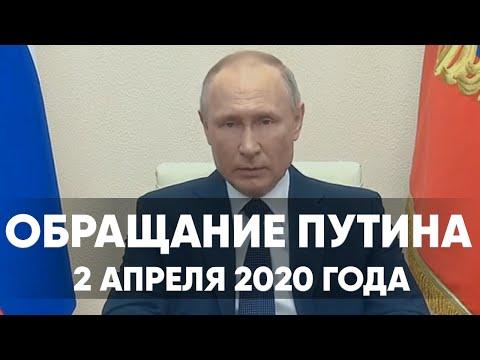 Обращение Путина от 2 апреля 2020 года