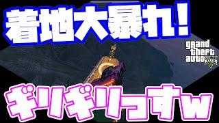 [GTA5] 着地大暴れ!!w 参加型レース vol.768