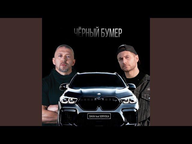 ЧЁРНЫЙ БУМЕР (feat. SERYOGA) - DAVA - Topic