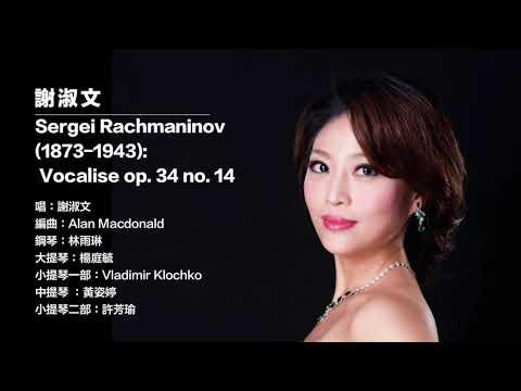 謝淑文-Sergei Rachmaninov(1873-1943): Vocalise Op. 34 No. 14