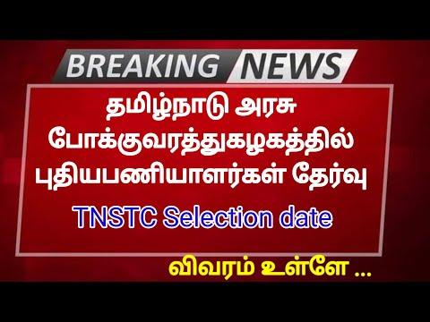தமிழக போக்குவரத்துகழகத்தில் ஆட்சேர்ப்பு | TNSTC Recruitment | Tamilnadu state transport corp ltd
