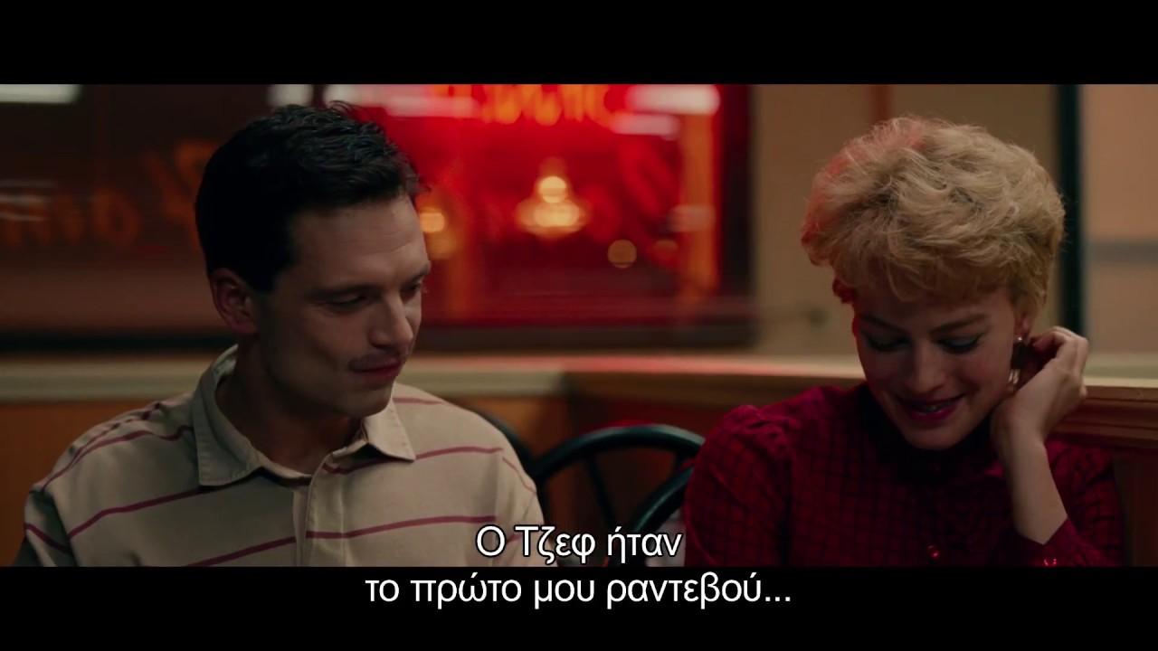 Εγώ, η Τόνια (I, Tonya) Trailer Full HD Gr Subs