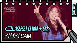 [세로 직캠] 김현정 - 그녀와의 이별 +멍 (FAN CAM) [유희열의 스케치북/You Heeyeol's …