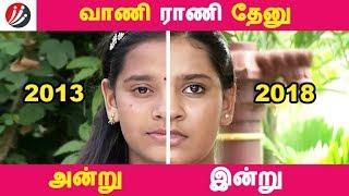 வாணி ராணி தேனு அன்று இன்று   Tamil Cinema   Kollywood News   Cinema Seithigal