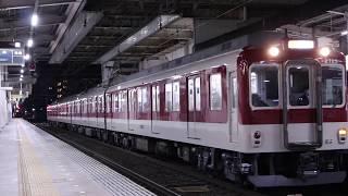 近鉄2610系X23 大阪上本町行き急行 五位堂駅にて