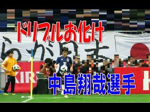 ウルグアイ代表をドリブルで翻弄する中島翔哉(Shoya Nakajima)選手のタッチ集 サッカー日本代表xウルグアイ代表