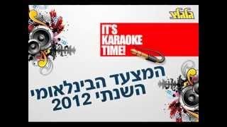 אברהם טל - Titanium (מיוחד למצעד השנתי של גלגלצ 2012)