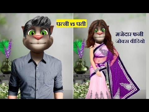 Talking Tom Hindi - Pati vs Patni Funny Jokes ! Billu Bhaiya aur Paro Bhabhi ke Majedar Chutkule !