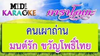 คนเผาถ่าน - มนต์รัก ขวัญโพธิ์ไทย | MIDI KARAOKE มิดี้ คาราโอเกะ