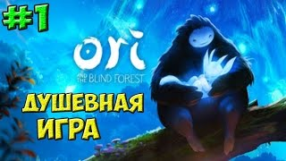 Душевная игра - Ori and the Blind Forest #1