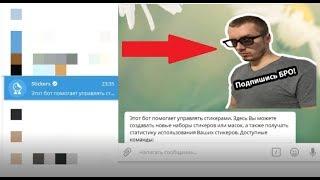 как создать/добавить свои стикеры в Telegram БЫСТРО/ПОДРОБНО!