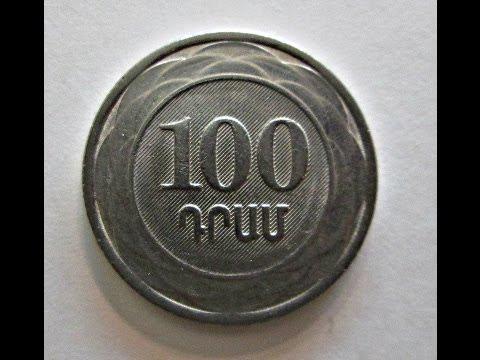 Armenia, 100 Dram, 2003