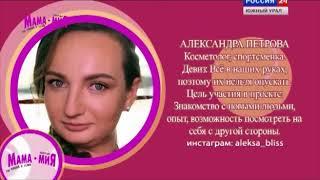 """Реалити шоу """"Мама миЯ""""  5 серия"""