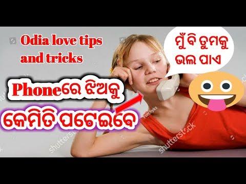 Phoneରେ ଝିଅକୁ କେମିତି ପଟେଇବେ।Phone Re Jhia Ku Kemiti Pateiba |how To Impress Girl On Phone In Odia
