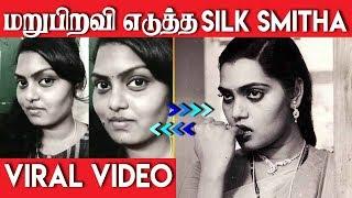 Look Alike video of Actress Silk Smitha | Viral Video | Tik Tok |