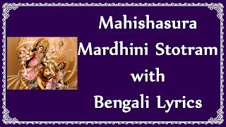Goddess Durga Songs - Mahishasura Mardini Stotram -  Bengali Lyrics