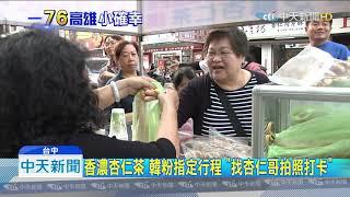 20190703中天新聞 中粉揪團衝高雄 吃遍明星攤 香腸伯、魚丸、杏仁茶