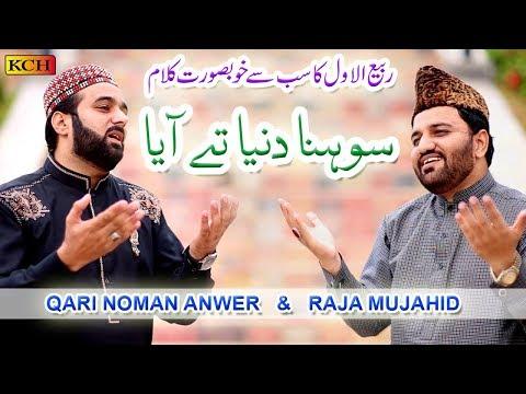 amad-e-mustafa-marhaba-marhaba-raja-mujahid-qari-noman-anwer