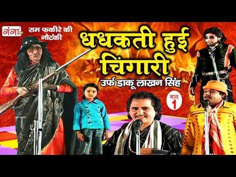 भोजपुरी नौटंकी - धधकती चिंगारी उर्फ़ डाकू लाखन सिंह भाग 1 - Bhojpuri Nach Nautanki 2017