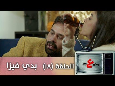 وطن ع وتر 2019- بدي فيزا  - الحلقة الثامنة عشرة 18