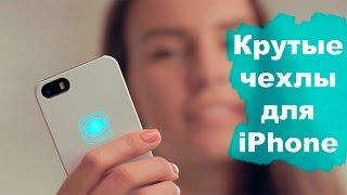 Чехлы на iphone, которых вы ещё не видели.(, 2015-11-30T10:21:36.000Z)