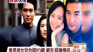 【中視新聞】焦恩俊婚前勾嫩妹? 18歲女兒曝光 20140904