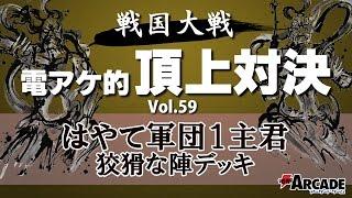 電アケ的頂上対決Vol.59【はやて軍団1 狡猾な陣 対 鉄壁の采配】