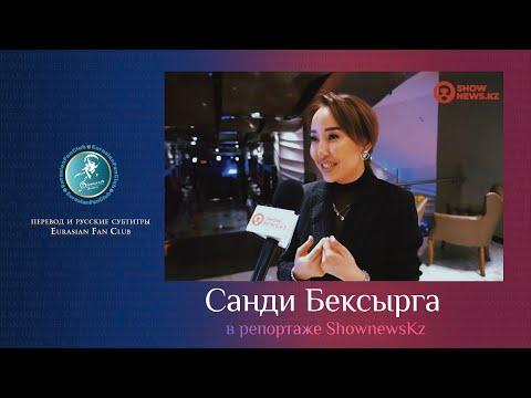Санди Бексырга о Димаше в репортаже Shownews.kz