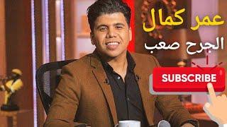 عمر كمال .. ليه كتر الوجع خلانى مش حاسس بشئ 😢 ليه الجرح لو من غالى يجرح بالبطئ 💔 حالات واتس حزينة